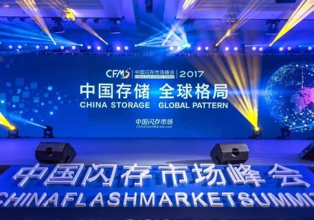 CFMS 2017峰会:一场超越行业期望的存储界盛会